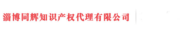 淄博商标注册_代理_申请