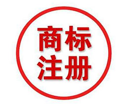 淄博商标注册新闻